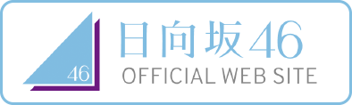 日向坂46 OFFICIAL WEB SITE